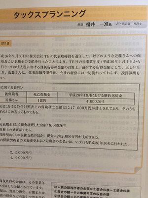 Fpj27092blog