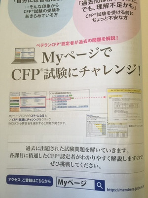 Cfpmypage290705